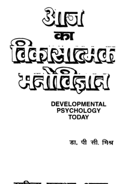 Aaj Ka Vikasatmak Manovigyan